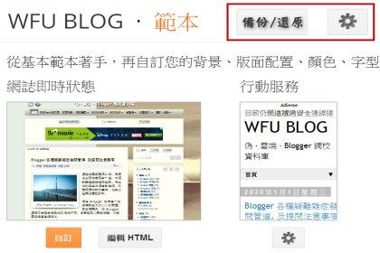 備份 Blogger 範本的訣竅﹍修改 Blogger 範本的觀念 (1)