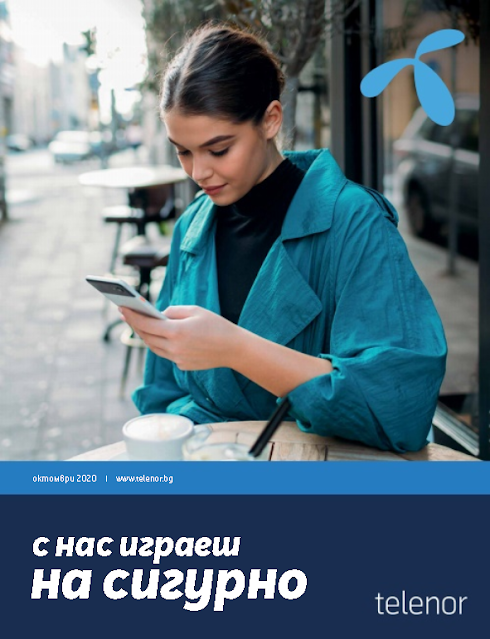Telenor Каталог - Брошура  от 5 Октомври 2020