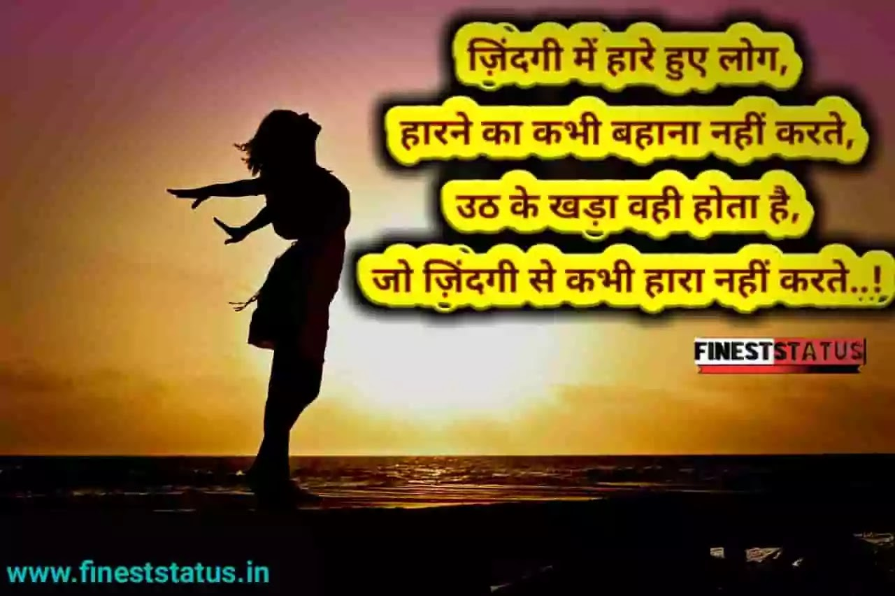 motivational hindi shayari on life 2020|प्रेरक हिंदी शायरी