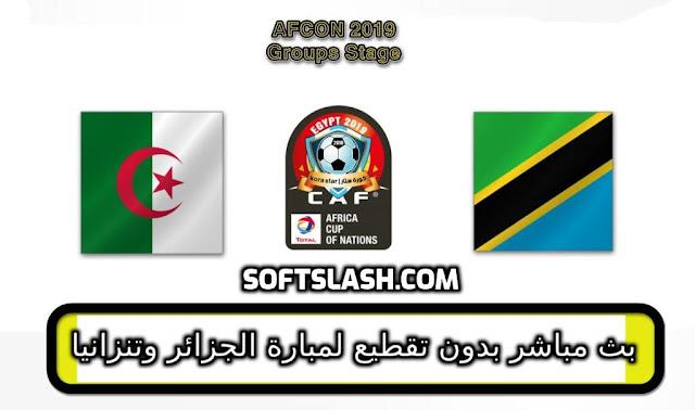 مباشر مبارة الجزائر وتنزانيا امم افريقيا بدون تقطيع مباشر موقع سوفت سلاش