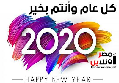نتيجة عام 2020 والعطلات الرسمية احفظها على جهازك..التقويم لعام 2020