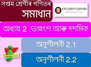 Class 7 Mathematics in Assamese Medium, Lesson 2, ভগ্নাংশ আৰু দশমিক, Fractions and Decimals