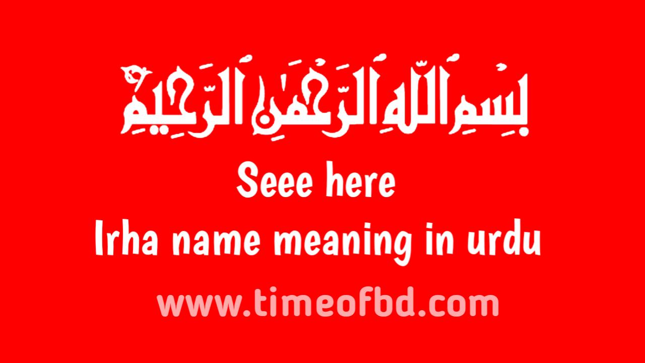 fatima name meaning in urdu, اروہ نام کا مطلب اردو میں ہے