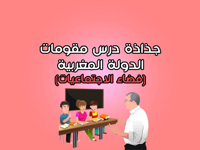 جذاذة درس مقومات الدولة المغربية الثانية اعدادي