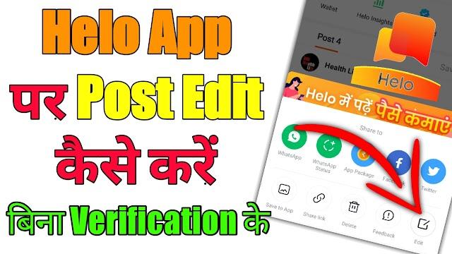 Helo App Pr Post Edit Kaise Kren