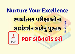 Competitive Exams Guideline Book PDF