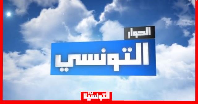 تهديدات لقناة الحوار التونسي ونجومها..التفاصيل