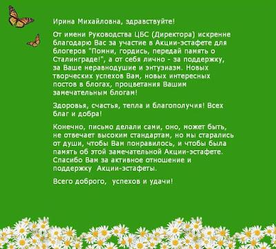 Письмо от Л.Б. Лоневской