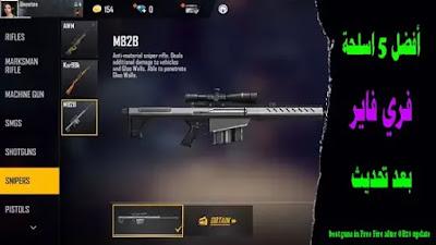 best guns in Free Fire after OB28 update