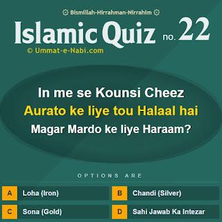 Islamic Quiz 22 : In me se Kounsi Cheez Aurato ke liye tou Halaal hai Magar Mardo ke liye Haraam?