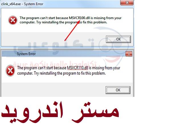تحميل برنامج لحل مشكلة msvcr110.dll نهائيا