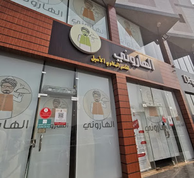مطعم الهاروني مكة | المنيو الجديد ورقم الهاتف