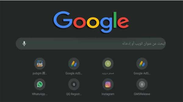 تفعيل الوضع الليلي أو الداكن في متصفح جوجل كروم لجميع أنظمة التشغيل