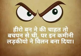 Funny Status In Hindi 2 Line, Funny Status Hindi