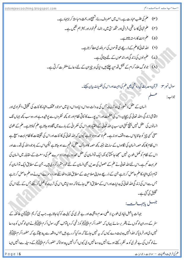 ilm-ki-farziat-aur-ahmiyat-islamiat-10th-