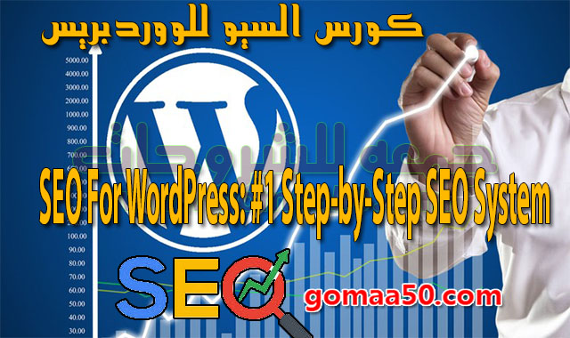كورس السيو للووردبريس | SEO For WordPress: #1 Step-by-Step SEO System