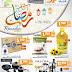 TSC Kuwait Wholesale - Ramadan Kareem Promotion