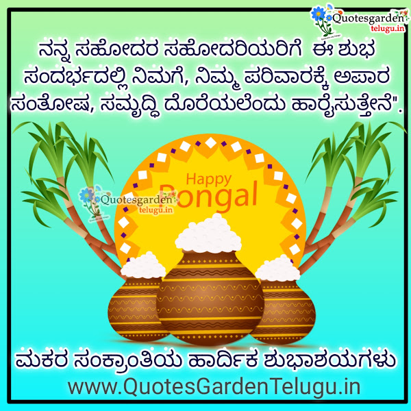 Happy-Pongal-2021-greetings-wishes-images-in-Kannada-quotes-wallpapers-messages