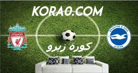 مشاهدة مباراة ليفربول وبرايتون بث مباشر اليوم 8-7-2020 الدوري الإنجليزي