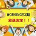 [OST] Working!!! 3 (OP/ED)