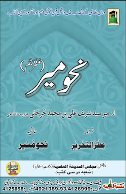 Download: Nehw Meer pdf in Urdu by Imam Jurjani