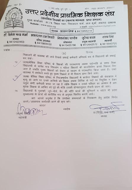 उत्तर प्रदेशीय प्राथमिक शिक्षक संघ (uppss) ने teachers problem को देकर राज्य मंत्री को दिया gyapan