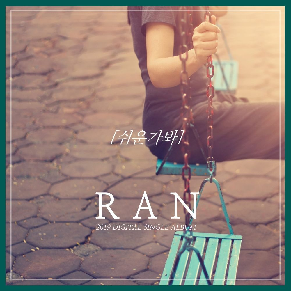 RAN – 쉬운가봐 – Single