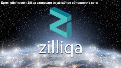 Блокчейн-проект Zilliqa завершил масштабное обновление сети