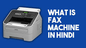 What is Fax Machine in Hindi?