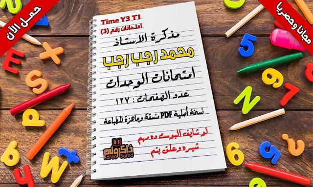 امتحانات الوحدات منهج تايم فور انجلش للصف الثالث الابتدائي الترم الاول للاستاذ محمد رجب رجب