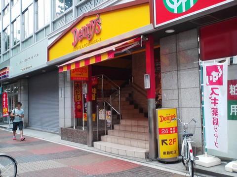 外観1 デニーズ名古屋東新町店