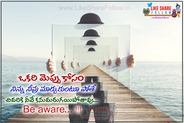 Whatsapp Status Telugu Motivational Life Changing Beautiful Words In Telugu Free Download