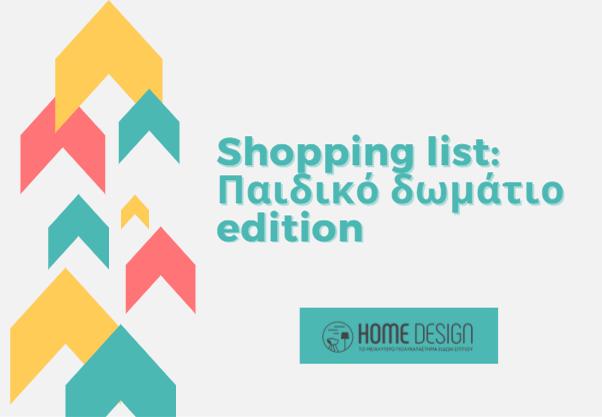 Shoping list: Παιδικό δωμάτιο edition