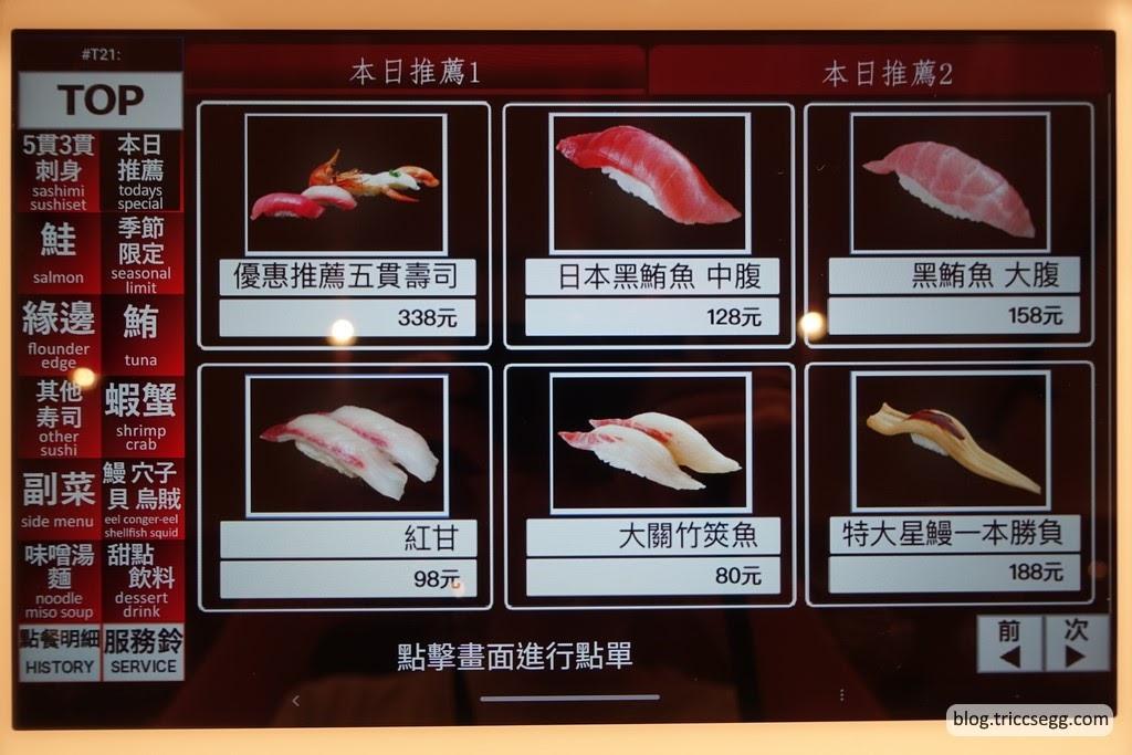 合點壽司菜單(14).JPG