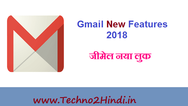 Google launch some new gmail features in 2018 in hindi-Techno2Hindi