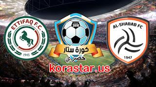 نتيجة مباراة الشباب والاتفاق اليوم الأربعاء 11-3-2020  في الدوري السعودي فوز مستحق للإتفاق