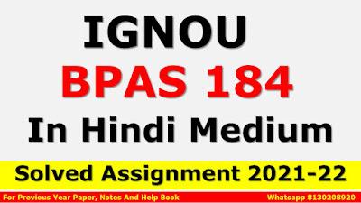 BPAS 184 Solved Assignment 2021-22 In Hindi Medium