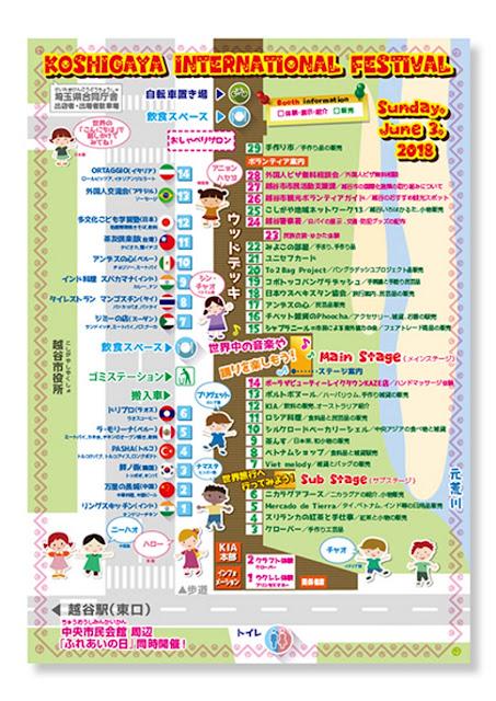 越谷国際フェスティバル2018
