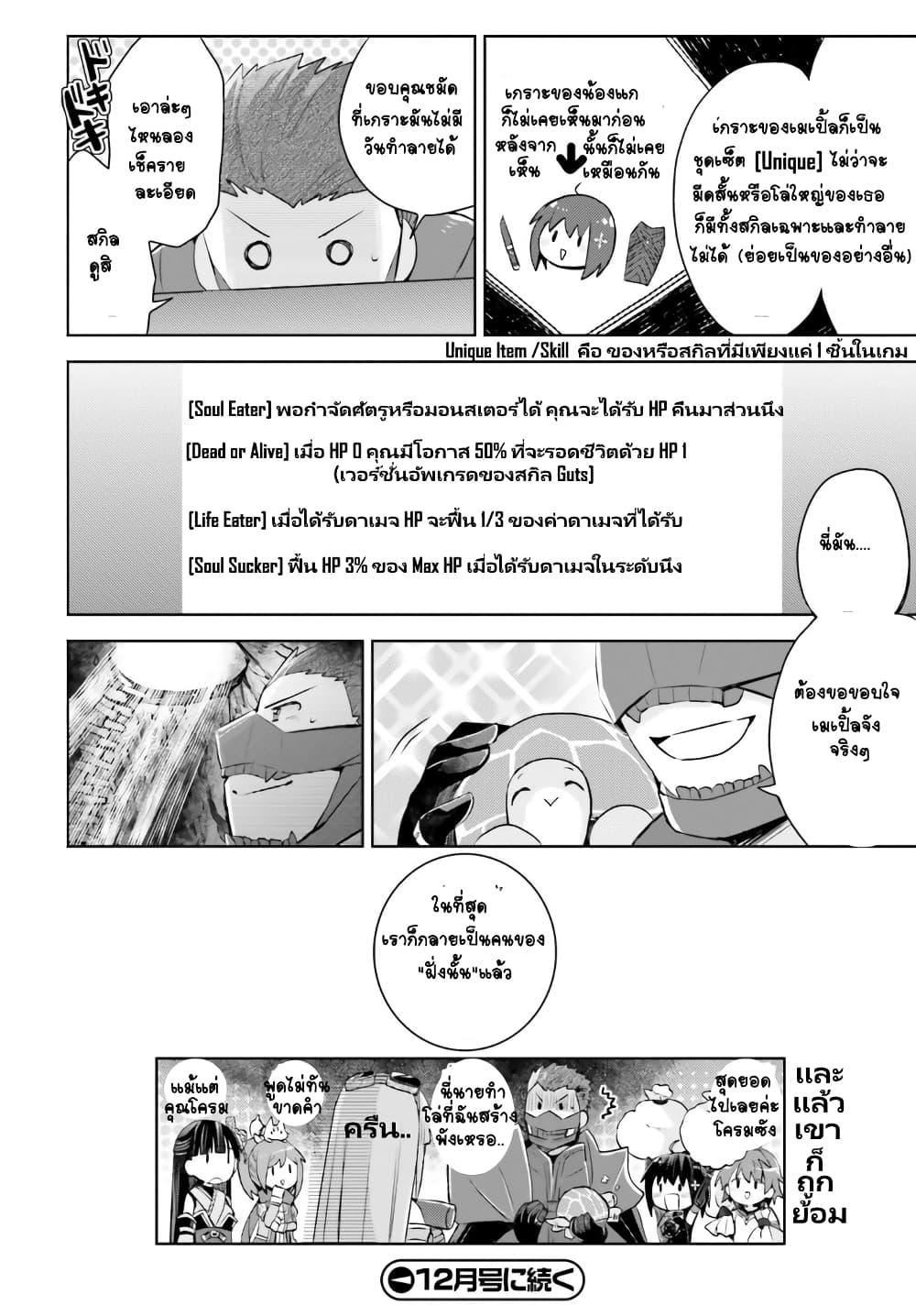 อ่านการ์ตูน Itai no wa Iya nanode Bogyo-Ryoku ni Kyokufuri Shitai to Omoimasu ตอนที่ 20 หน้าที่ 20