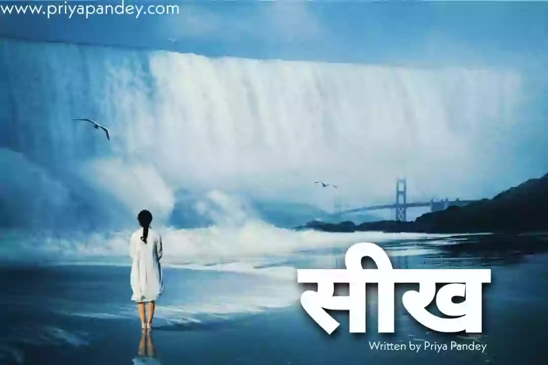 Hindi Quotes Of The Day Written By Priya Pandey सीख Hindi Poem, Poetry, Quotes, कविता, Written by Priya Pandey Author and Hindi Content Writer. हिंदी कहानियां, हिंदी कविताएं, विचार, लेख