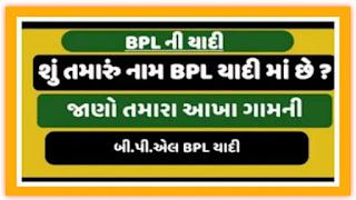 નવી બીપીએલ યાદી NEW BPL LIST