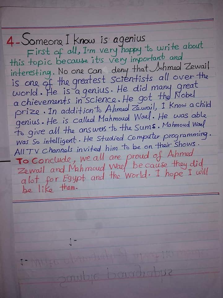 الايميلات والبرجرافات للصف الثالث الاعدادي الترم الاول مستر/ رزق حمدان 13