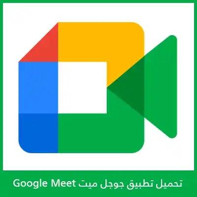 تحميل جوجل ميت Google Meet 2021