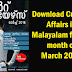 Download Free Malayalam Current Affairs PDF March2018