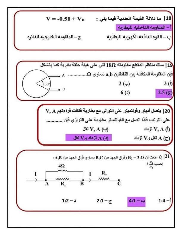 امتحان فيزياء بالإجابات للثانوية العامة 2021 أ/ محمد جابر %25D9%2586_005