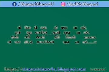 25+ Friend Ke Liye Shayari and Shayari Photo in Hindi