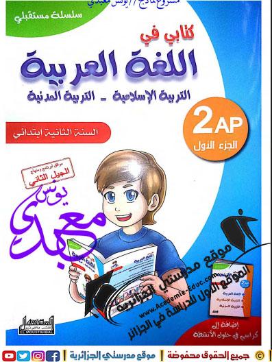 كتابي في اللغة العربية و التربية الاسلامية و التربية المدنية الجزء 1 سنة ثانية ابتدائي الجيل الثاني