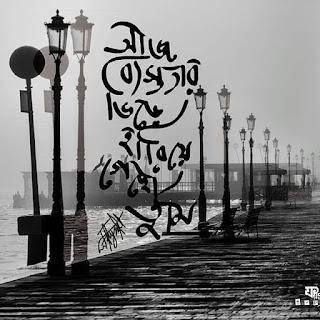 বাংলা লেখা আবেগের ছবি
