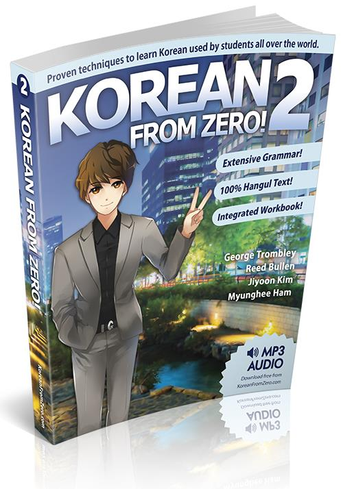 Korean from zero book 123 pdfaudio korean topik study korean in the korean from zero book 2 pdf audio we assume that you have already completed the first book in the series for beginners fandeluxe Images