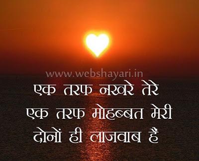 love status romantic status